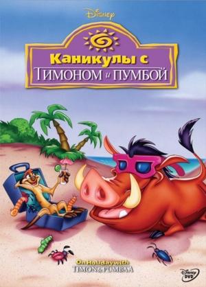 Timon & Pumbaa 518x722