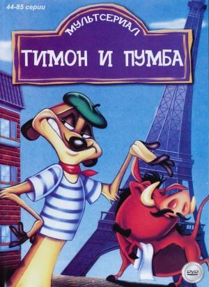 Timon & Pumbaa 1212x1662