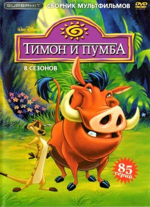Abenteuer mit Timon und Pumbaa 3112x4284