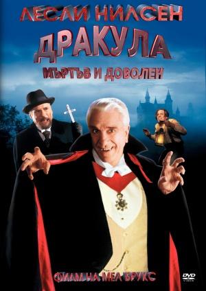 Dracula: Dead and Loving It 1540x2175