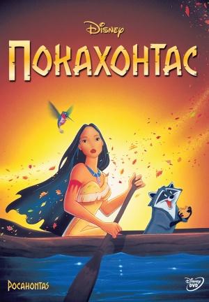 Pocahontas 766x1104