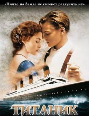 Titanic 456x590