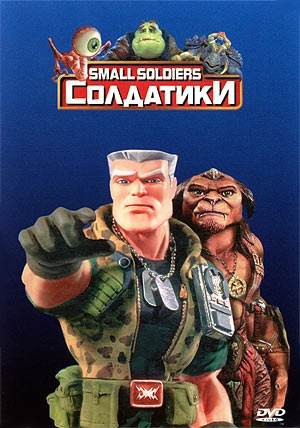 Small Soldiers 300x428