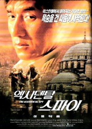 Jackie Chan - Spion wider Willen 325x454