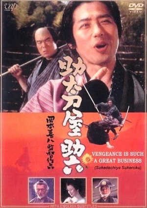 Sukedachi-ya Sukeroku movie