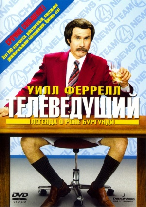 Anchorman: The Legend of Ron Burgundy 1512x2147