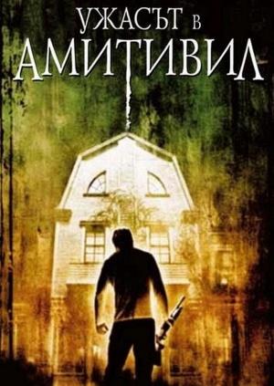 The Amityville Horror 710x1000