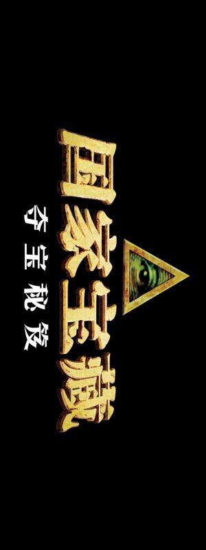 National Treasure: Book of Secrets 635x1691
