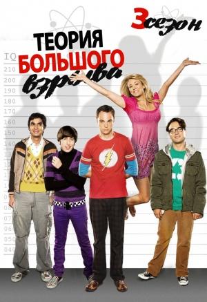 The Big Bang Theory 980x1429