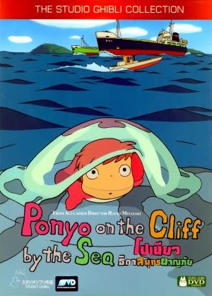 Ponyo: Das grosse Abenteuer am Meer 1075x1500