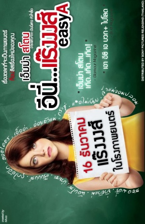 Easy A 520x800