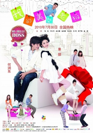 My Belle Boss Poster