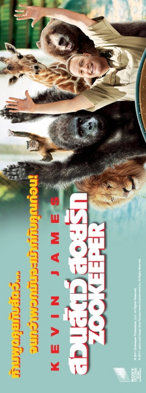 Zookeeper 350x940