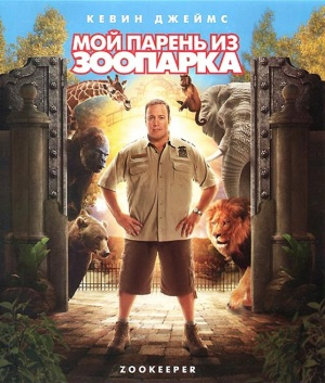 Zookeeper 558x656