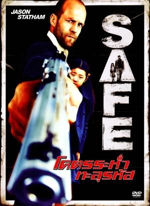 Safe 1000x1377