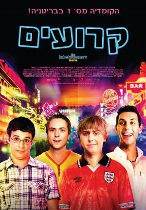 The Inbetweeners Movie 446x640