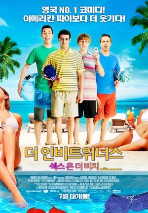 The Inbetweeners Movie 900x1289