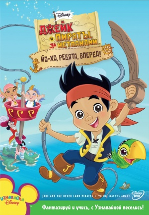 Jake and the Never Land Pirates 774x1111