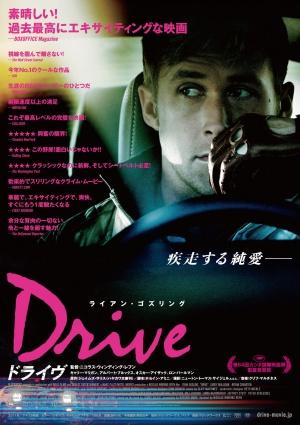 Drive 1433x2028