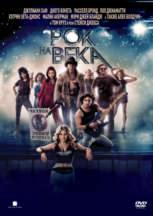 Rock of Ages 1535x2175