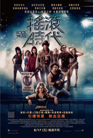 Rock of Ages 960x1417