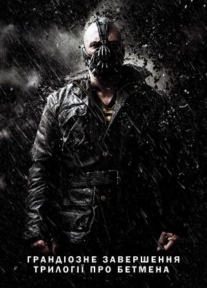 Batman: El caballero de la noche asciende 1311x1819