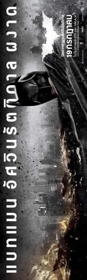Batman: El caballero de la noche asciende 320x1024