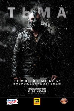 Batman: El caballero de la noche asciende 394x591