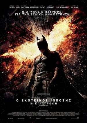 Batman: El caballero de la noche asciende 567x800