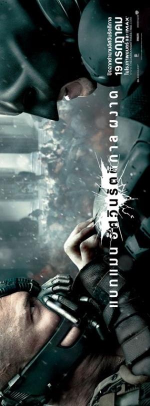 Batman: El caballero de la noche asciende 315x851