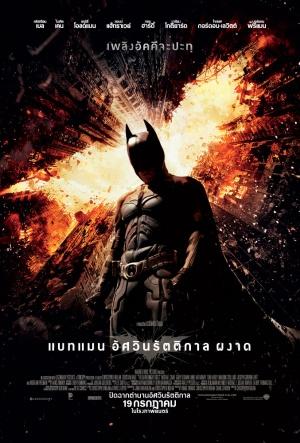 Batman: El caballero de la noche asciende 677x1000