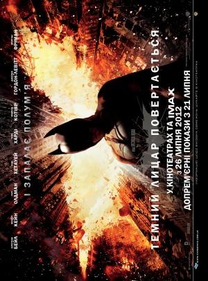 Batman: El caballero de la noche asciende 3694x5000