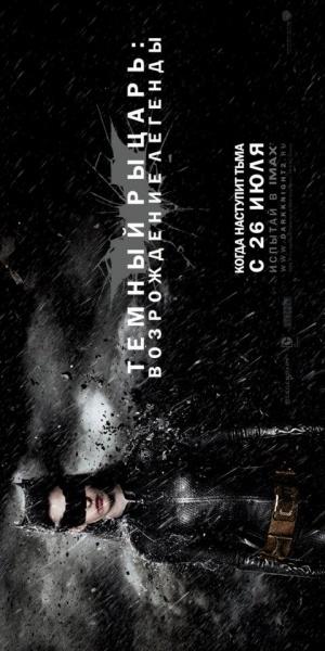 Batman: El caballero de la noche asciende 480x960