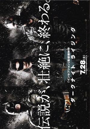 Batman: El caballero de la noche asciende 845x1200