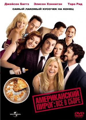 American Reunion 1525x2126