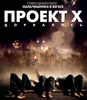Project X 1518x1750