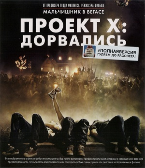 Project X 500x578