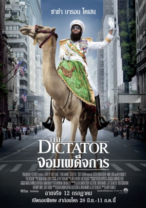 The Dictator 936x1333