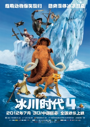 Ice Age 4 - Voll verschoben 3537x5000