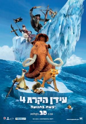Ice Age 4 - Voll verschoben 1722x2477
