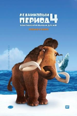 Ice Age 4 - Voll verschoben 682x1024