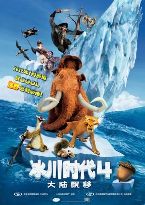 Ice Age 4 - Voll verschoben 1448x2048