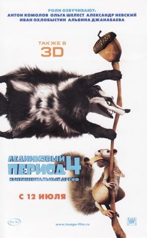 Ice Age 4 - Voll verschoben 863x1400