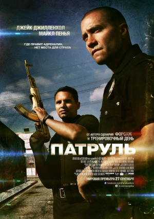 End of Watch 3525x5000