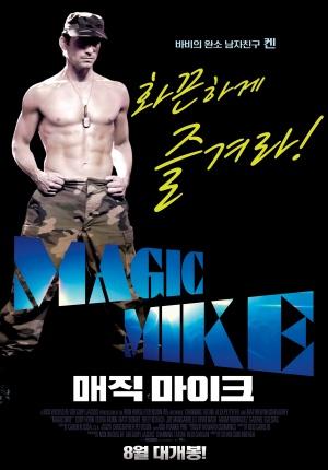 Magic Mike 1979x2835