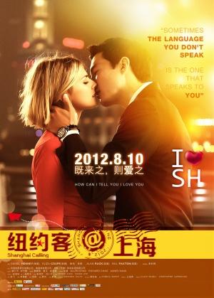 Shanghai Calling 2480x3464