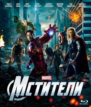 The Avengers 1490x1748