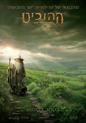 The Hobbit: An Unexpected Journey 1378x1982