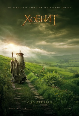 The Hobbit: An Unexpected Journey 3415x5000