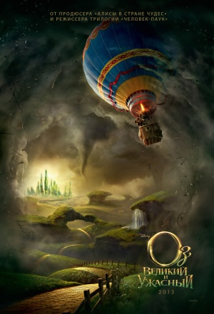 Oz the Great and Powerful 3400x5000